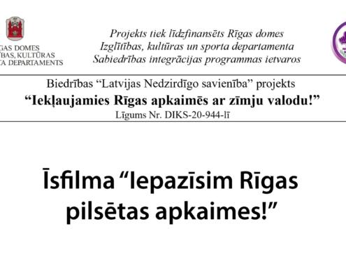 """Īsfilma """"Iepazīsim Rīgas pilsētas apkaimes!"""""""